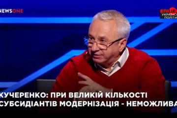 епіцентр української політики Кучеренко